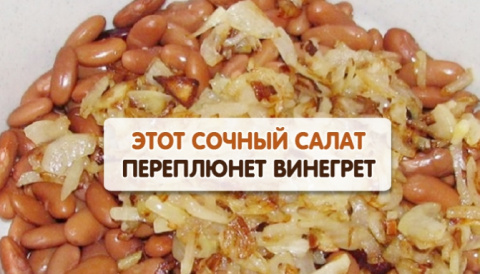 Фасоль, грибочки и огурчики……