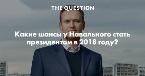 Вот такой анекдотец про Навального...