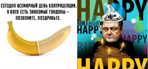 Контрацептив Порошенко: с дн…