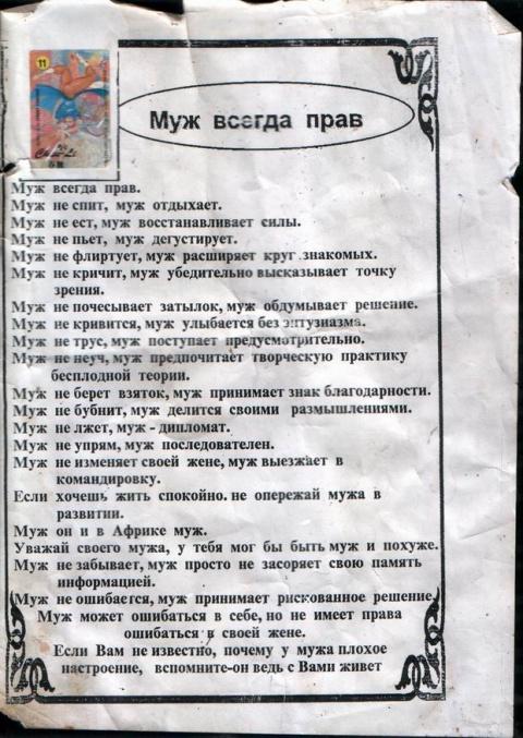 Муж ВСЕГДА прав!)