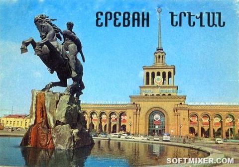 Ереван 1978 года