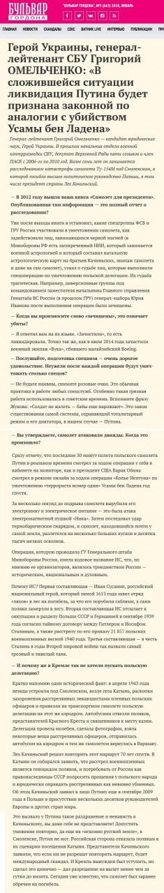 СБУ: самолет Качиньского уни…