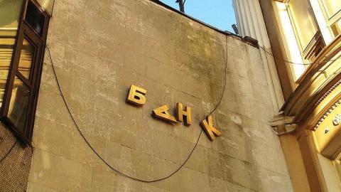 Почему рушатся банки в Росси…