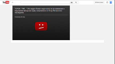 На YouTube заблокировали кин…