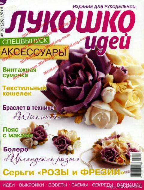 """""""ЛУКОШКО ИДЕЙ №10\2014""""."""