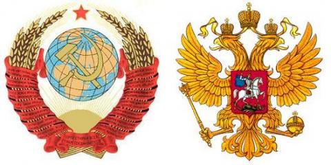 От СССР...  к нынешней Росси…