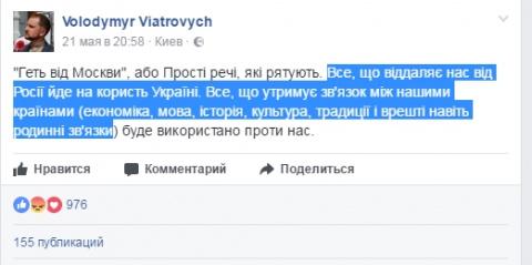 Русофобия на Украине набирает обороты