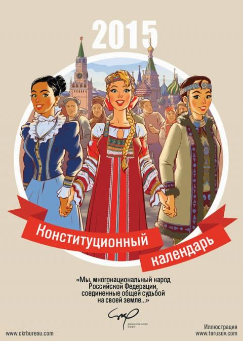 Художник Андрей Тарусов нарисовал «Конституционный календарь» на 2015 год