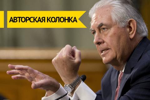 Чем грозит визит главы Госдепа в Москву