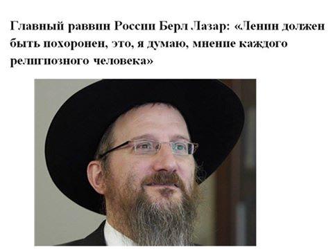 Берл Лазар имеет мнение по Ленину