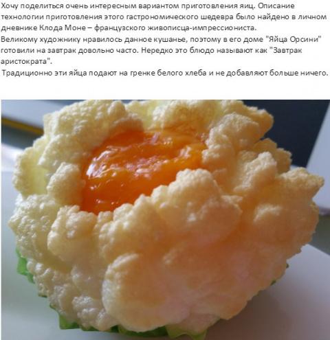 """Оригинальный рецепт """"Яйца Орсини"""""""