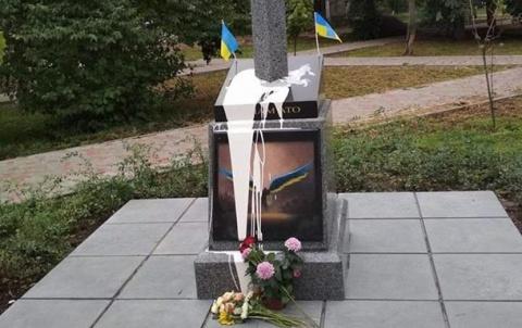 В Киеве облили краской монумент «героям АТО»