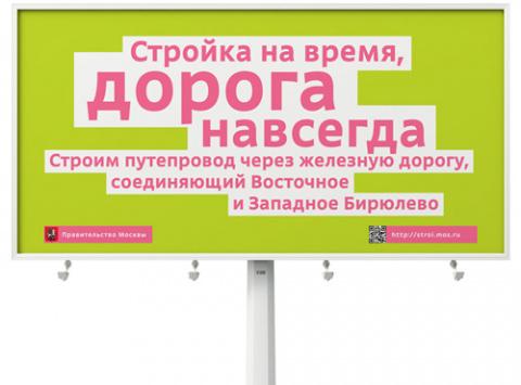 Москвичам привьют любовь к стройкам