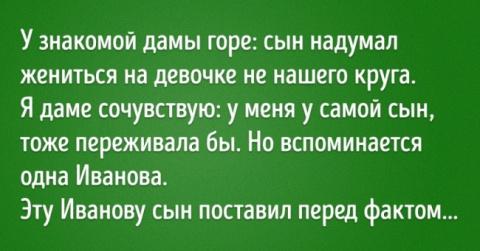 """Душевная история — """"У знаком…"""