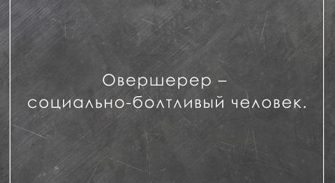 Говорим по-русски: овершерер