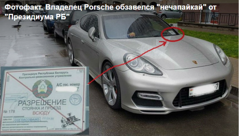 "Фотофакт. Владелец Porsche обзавелся ""нечапайкай"" от ""Президиума РБ"""