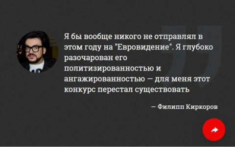 Филипп Киркоров призвал Росс…
