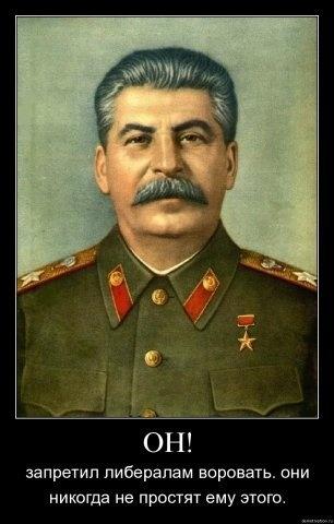 О Сталине - рассказ человека…