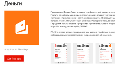 «Яндекс.Деньги» сделали прил…