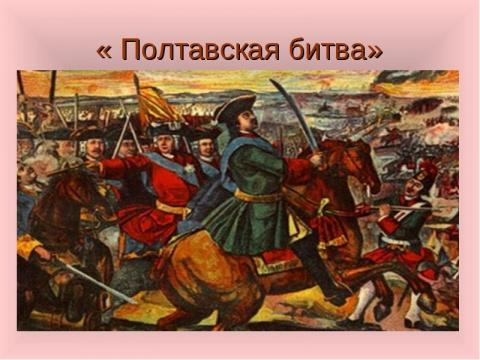 Полтавская битва кратко: сам…
