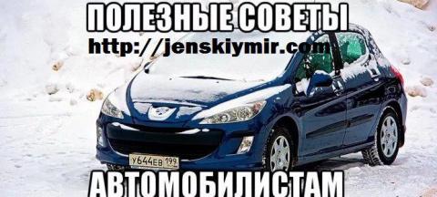 Полезные советы водителям