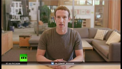 Facebook присоединился к расследованию дела о «российском вмешательстве» в американские выборы