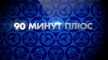 90минут  плюс - Эфир от 03.08.2014 /Выпуск 1 /Наш Футбол HD
