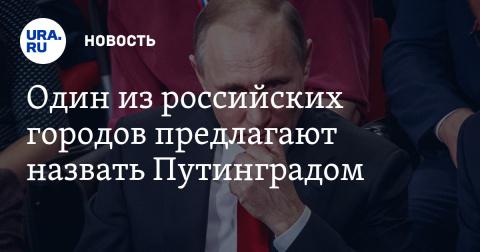Надо ли назвать российский город в честь Путина?