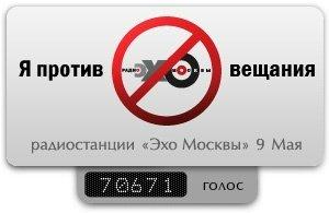"""""""Эхо Москвы""""-это Эхо Киева?"""