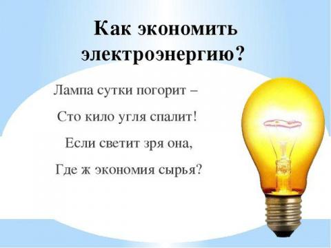 Как сэкономить электричество - практичные советы