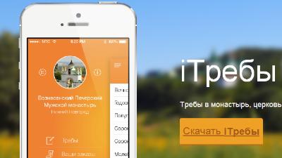 У нижегородского монастыря появилось приложение для заказа молитв