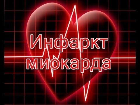 Первая помощь при инфаркте - что делать до приезда врача? 100 правил стройности, которые работают!