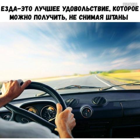 Автоюмор: из жизни на дорогах