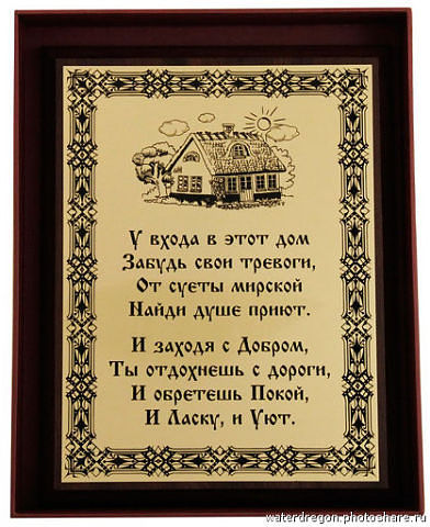 Тема «ОБЕРЕГ.