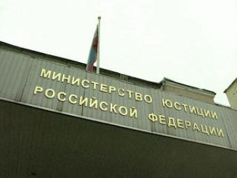 Минюст занялся «юридическим краудсорсингом»
