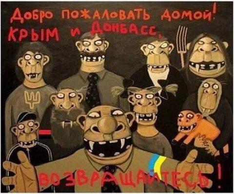 Счастье для Крыма и Донбасса…