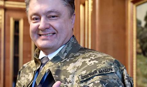 Порошенко и День Поражения. Александр Роджерс