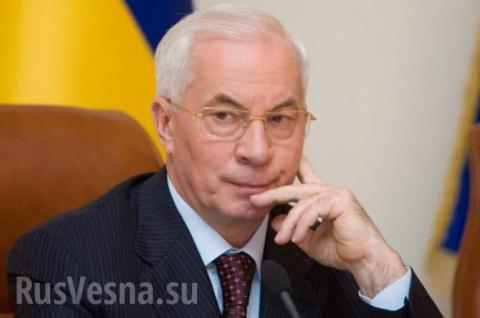 Создание правительства Украины в изгнании вполне реально, — Азаров