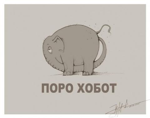 """Порошенко загнал армию порохоботов в """"котёл"""""""