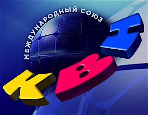 Высшая лига КВН: Плюшки Гаше…