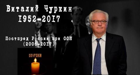 Донецк – скорбим… ушел великий Человек и настоящий Патриот своей Родины – Виталий Чуркин.