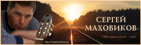 """Сергей Маховиков официальный сайт: """"Посмотрите в глаза детей,  которых вывезли из-под бомб..."""""""
