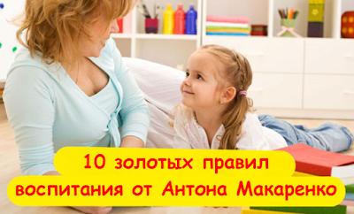 10 золотых правил воспитания…