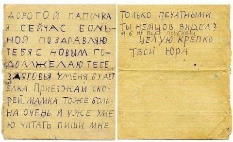 Письмо папе на фронт 1942 год