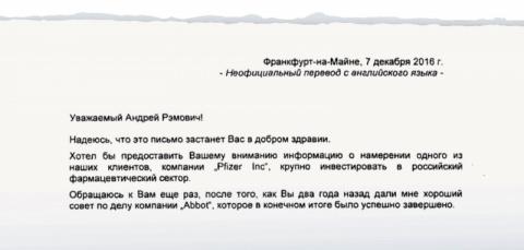 Банк Ротшильдов просит росси…