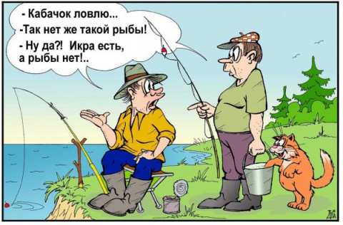 Рыбак рассказывает приятелям: - Как-то раз кончилась у меня на рыбалке наживка