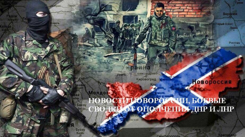 Новости Новороссии, Боевые С…