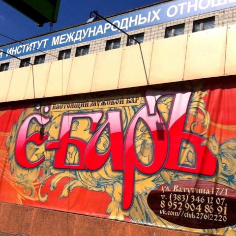 Суровый маркетинг по-русски