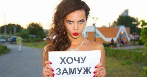 Как же выйти замуж бедным девушкам?