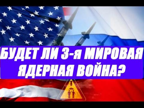 Бояться ль русским США? Они …